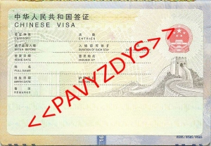 Kinijos viza